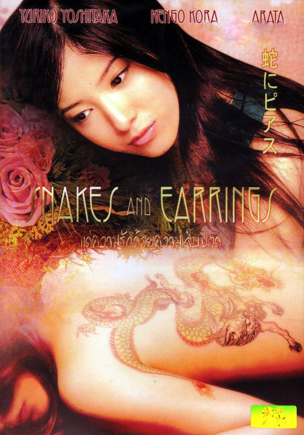 SNAKES AND EARRINGS [DVD R0] Arata Iura, Kinky Japanese S
