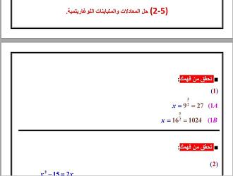 الرياضيات ثالث ثانوي النظام الفصلي الفصل الدراسي الأول Chart Boarding Pass