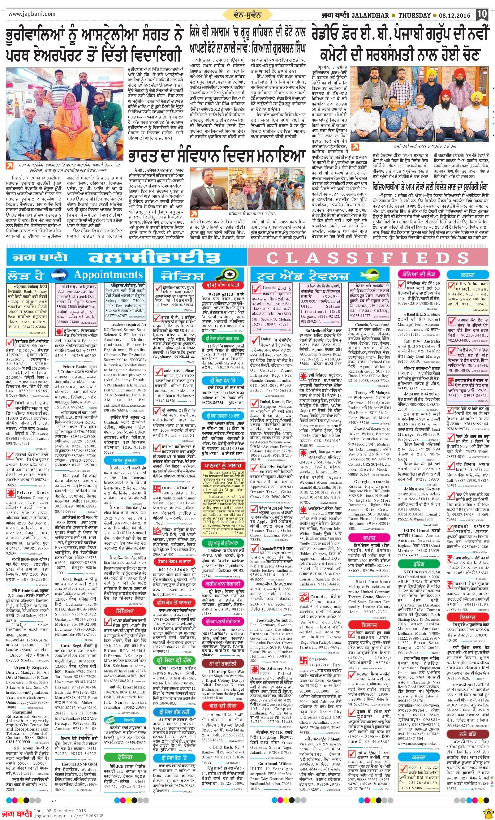 Book classified & display ads in Jagbani newspaper and makes