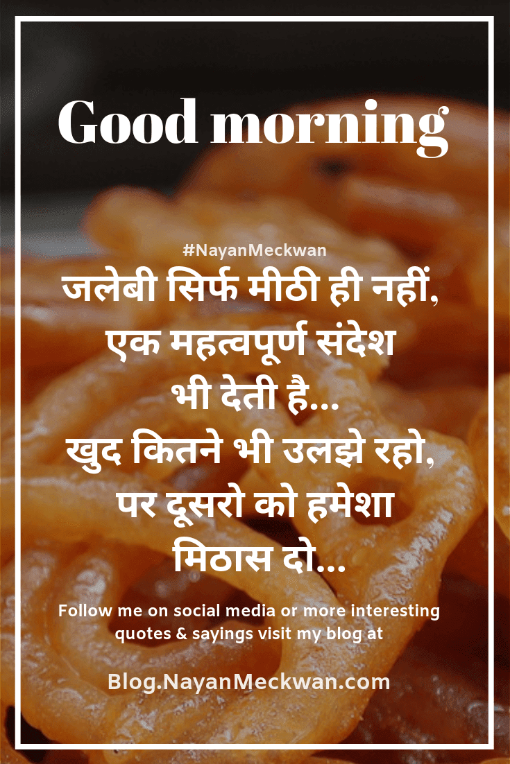 Motivational Good morning life quotes in hindi  हिंदी