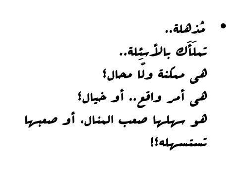 مذهلة 3 محمد عبده Arabic Tattoo Quotes Beautiful Arabic Words Pretty Words