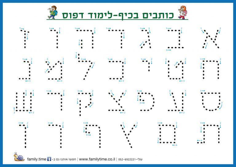 Color By Alef Beis Hebrew School Activities Hebrew School Hebrew Education