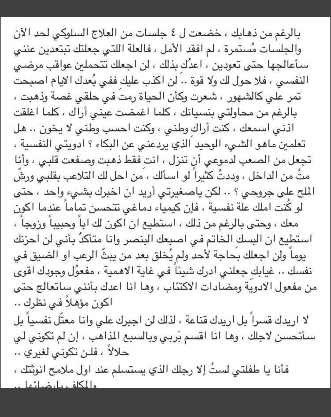 رسالة مريض نفسي لحبيبته 1 1 Inspirational Quotes Quotations Arabic Quotes