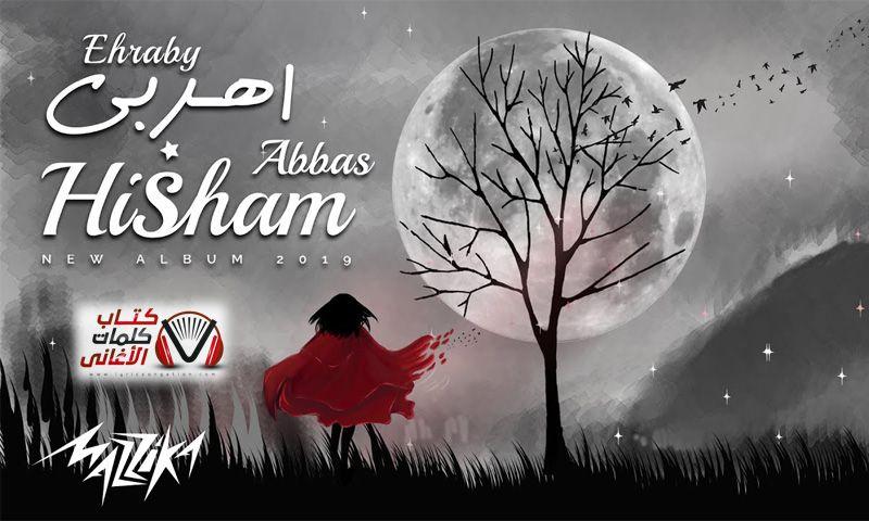 كلمات اغنية اهربي هشام عباس Poster Movie Posters Art