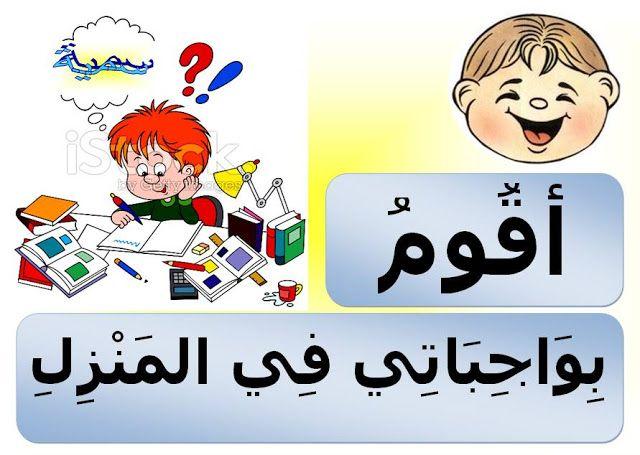 مجموعة من الصور الجميلة التي توثق للقسم وللاخلاق داخل القسم حملها من هنا برابط واحد نشكر لكم Islamic Kids Activities Muslim Kids Activities Alphabet Preschool