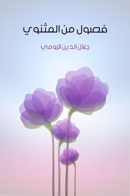 تنزيل كتاب المثنوى pdf جلال الدين الرومى