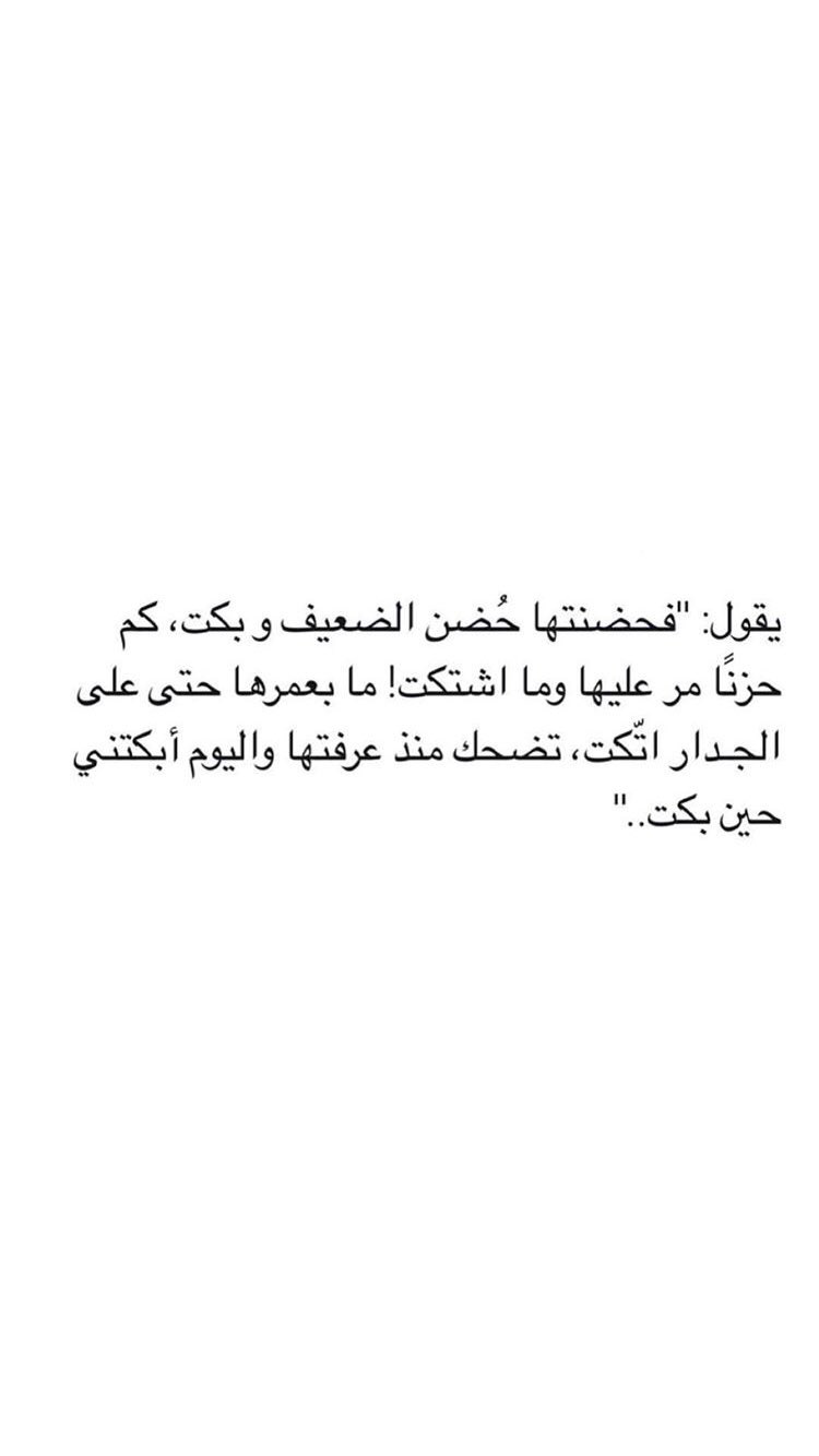 Pin By 𝒩ℴ𝓊𝓇 𝓈𝒶𝓇𝒾𝓂 On ن صوص Words Quotes Quotations Talking Quotes