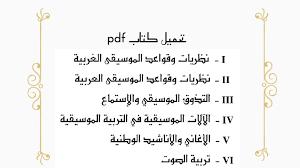 نوتة موسيقية خايف كون عشقتك وحبيتك غناء مروان محفوظ بحث Google Math Math Equations Pdf