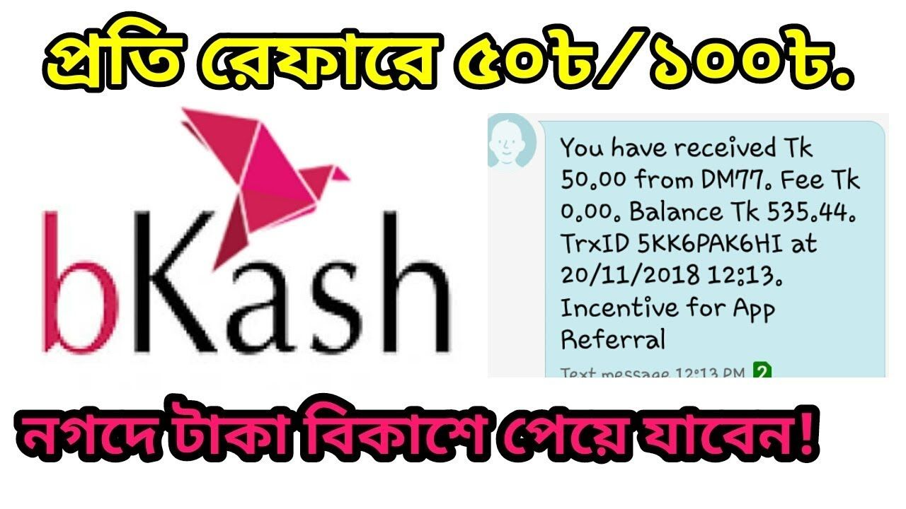 Bkash app Bangla tutorial 2018 | 50Tk to UnlimiTed free mobile