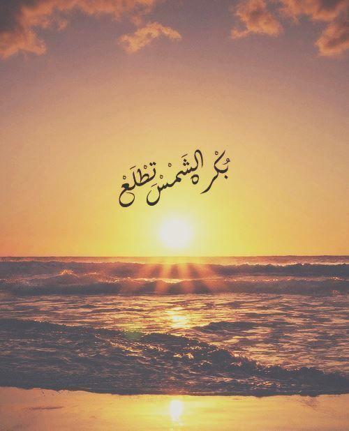 صور صباح و شروق و تفاؤل Sowarr Com موقع صور أنت في صورة Arabic Quotes Funny Words Amazing Quotes