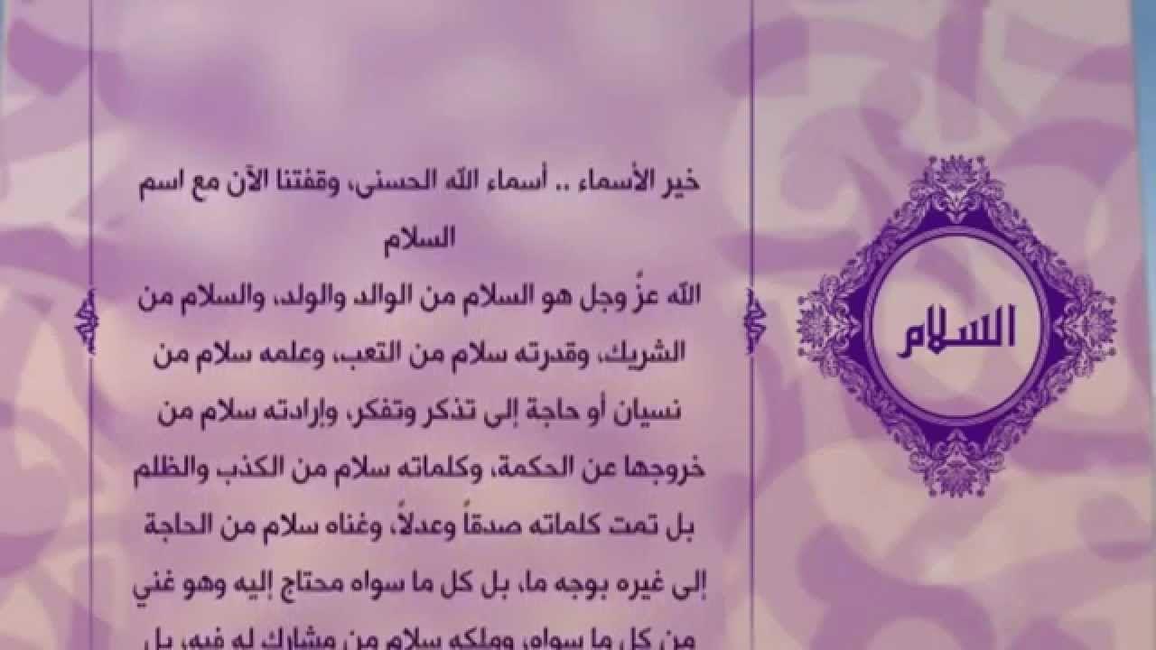 احلى معانى الكلمات السلام اسماء الله الحسنى Alxa Live Lokai Bracelet Olay