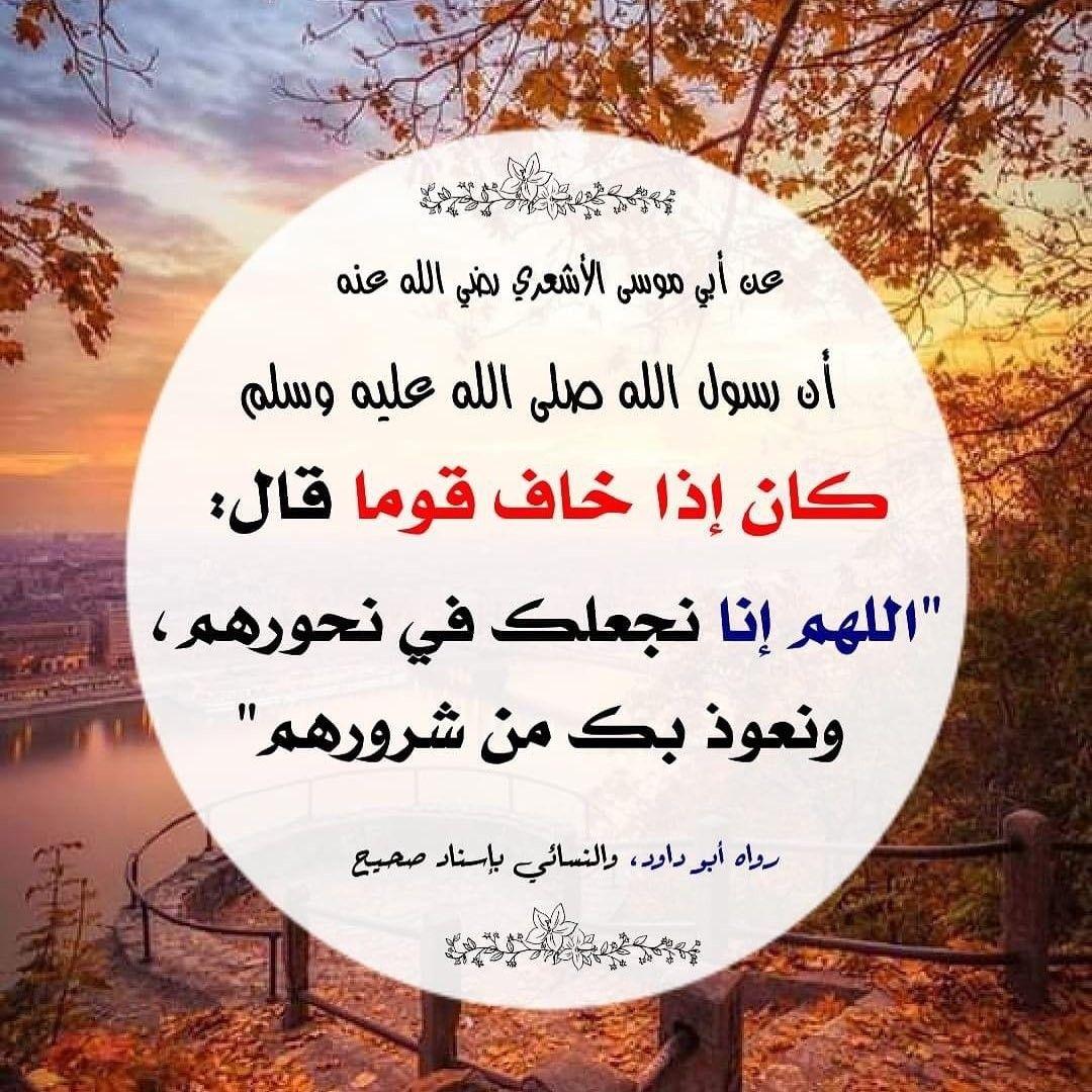 Pin By عبق الورد On أحاديث نبوية ١ Islam Quran Hadith Islamic Quotes