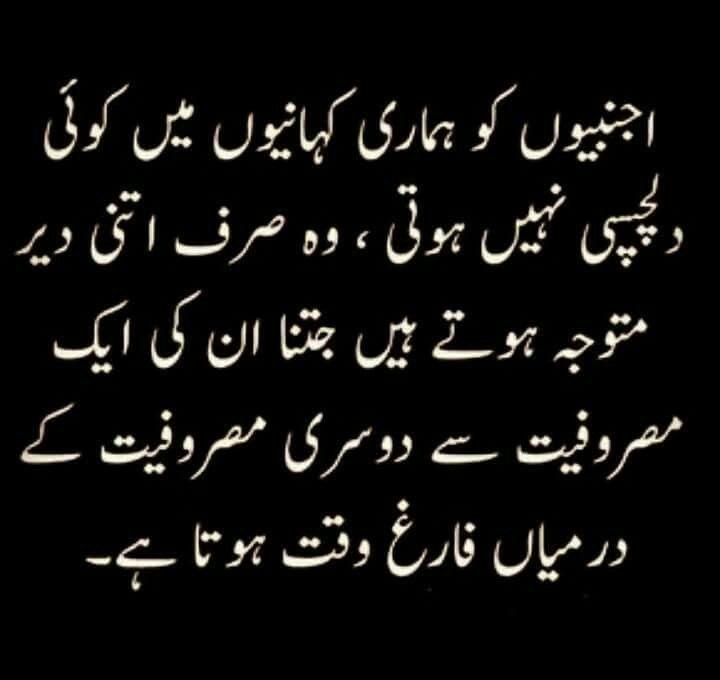 Pin by Rida on کہی ان کہی (o_o)   Love poetry urdu, Mind