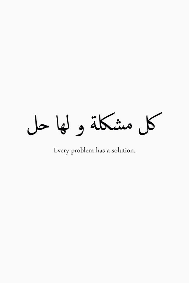 Every Problem Has A Solution My Edits Tattoo Quotes Arabic
