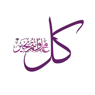 كل عام وانتم بخير 2021 صور معايدة بكل المناسبات 1442 Eid Cards Eid Stickers Fine Art Portraits