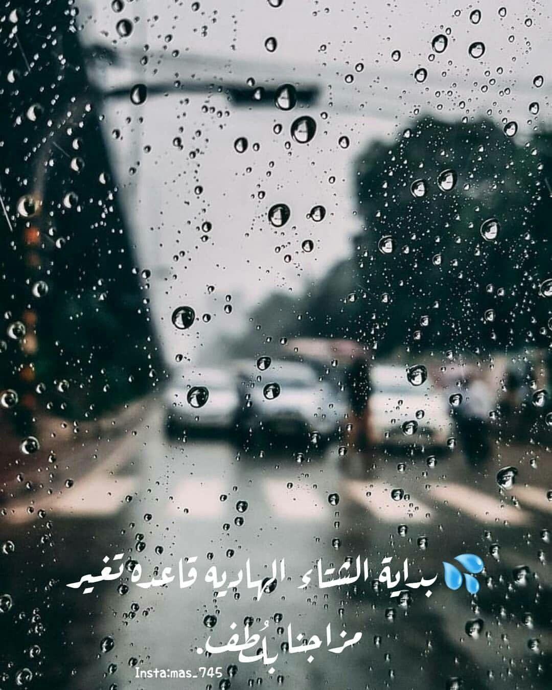 Arabic Qoutes Cover Photo Quotes Love Images Rain Quotes