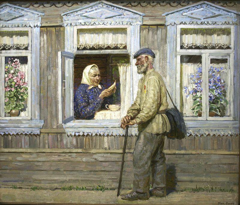 Кугач, Михаил Юрьевич (р. 1939)