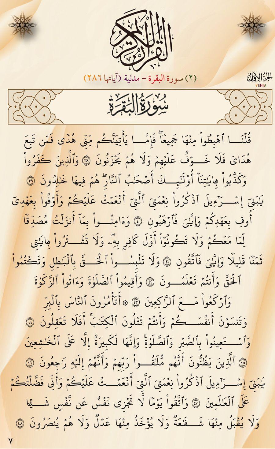 المصحف الكريم سورة البقرة 2 Holy Quran Book Quran Book Words