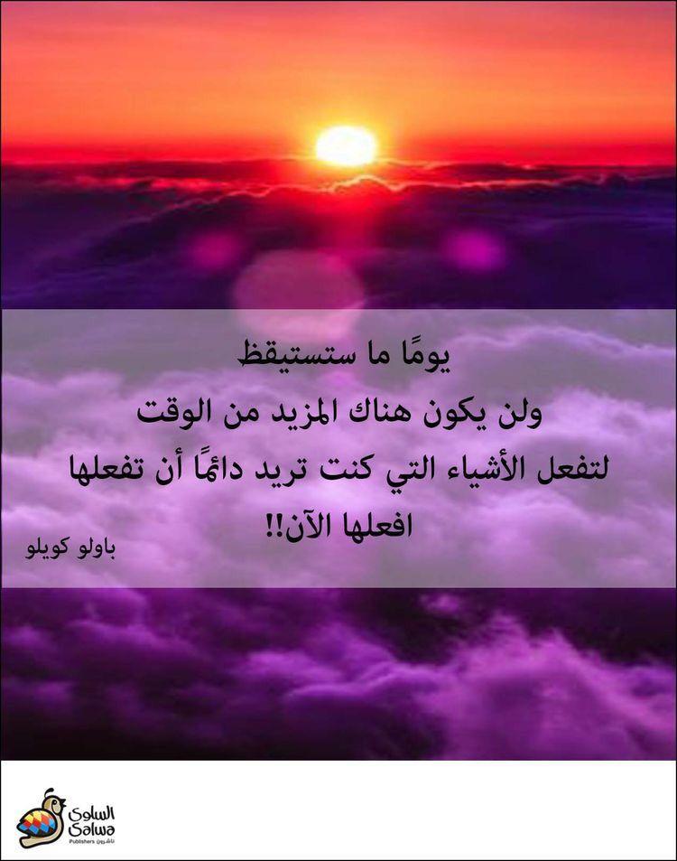 افعلها الآن قبل فوات الأوان Arabic Words Words Quotes