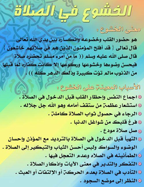 الصــــــــــلاة المصــــورة عالم بلا مشكلات Holy Quran Islam Quran Prayers