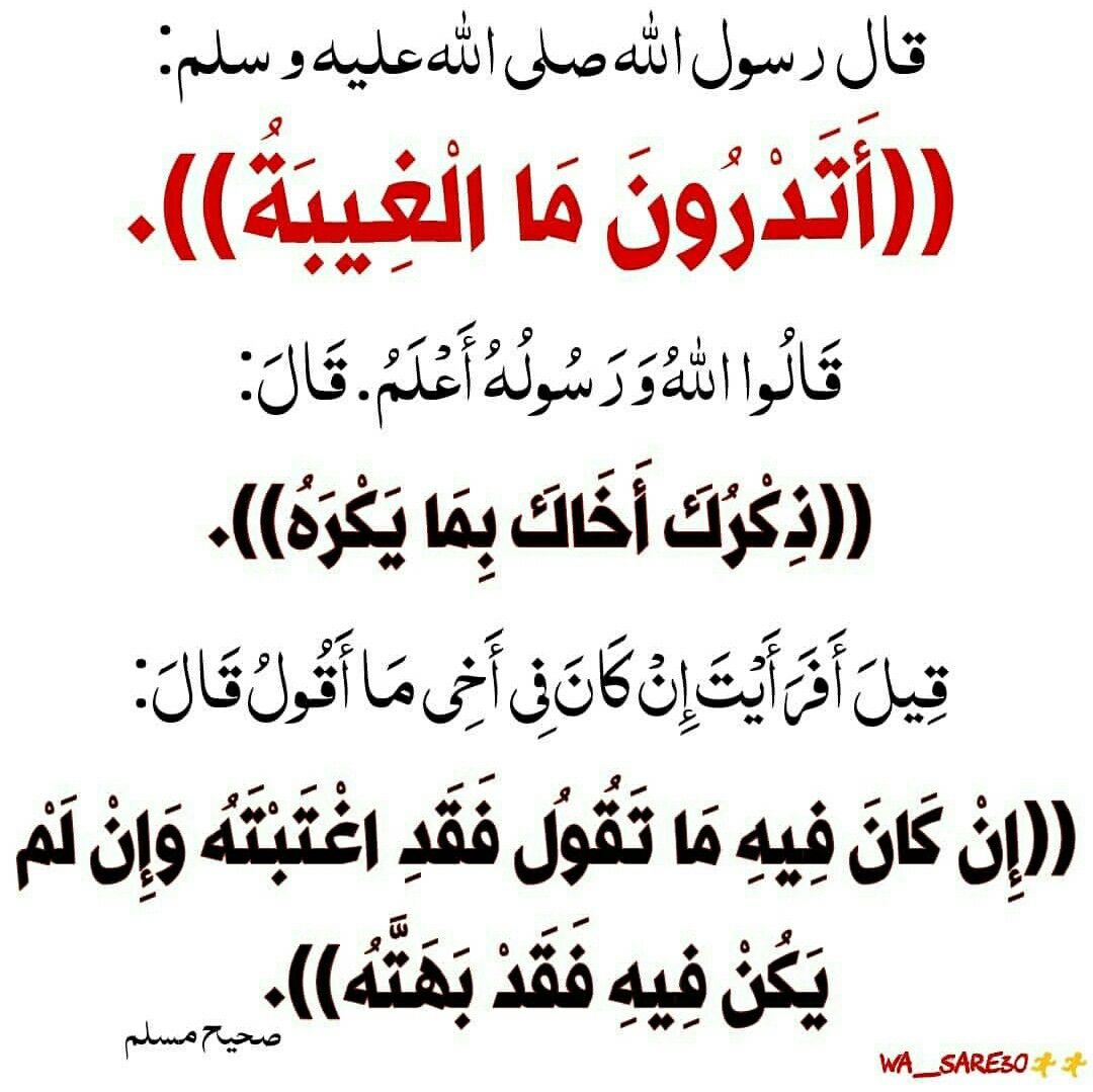 أتدرون ما الغيبة Arabic Calligraphy Islam Zodiac
