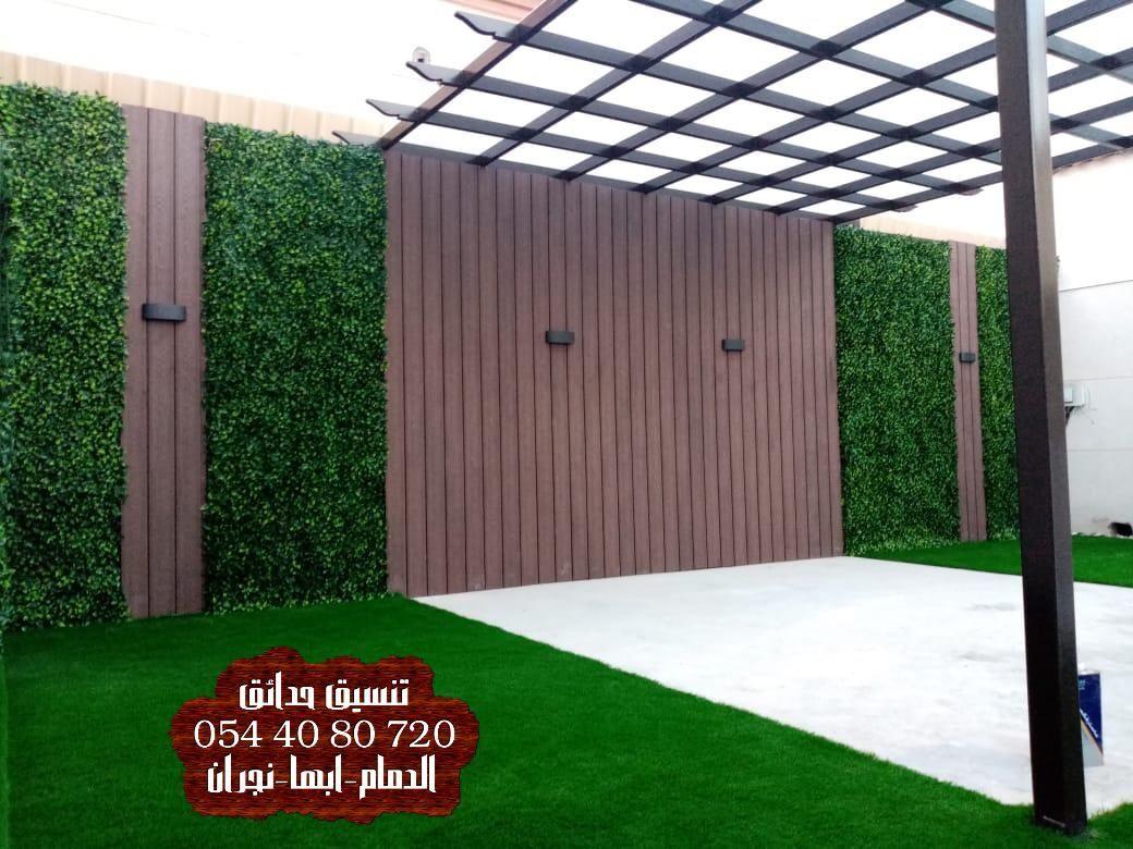 افكار تصميم حديقة منزلية بنجران افكار تنسيق حدائق افكار تنسيق حدائق منزليه افكار تجميل حدائق منزلية Outdoor Decor Decor Home