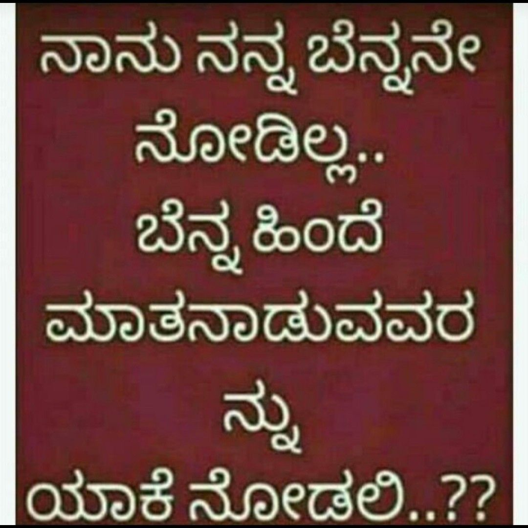 Pin By Jaijo Jaijo On Kannada Revenge Quotes Life Lesson Quotes Happy Morning Quotes