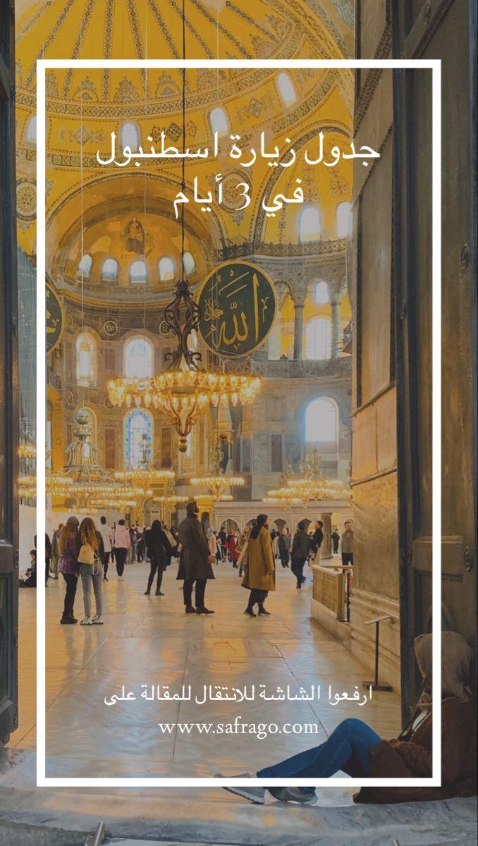 برنامج سياحي لزيارة اسطنبول في ثلاث ايام in 2020 Day