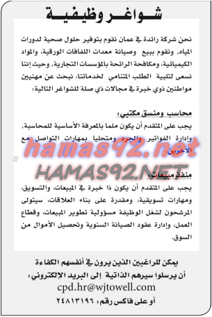 وظائف خاليه فى سلطنه عمان: وظائف جريدة عمان الاحد 2/11/2014