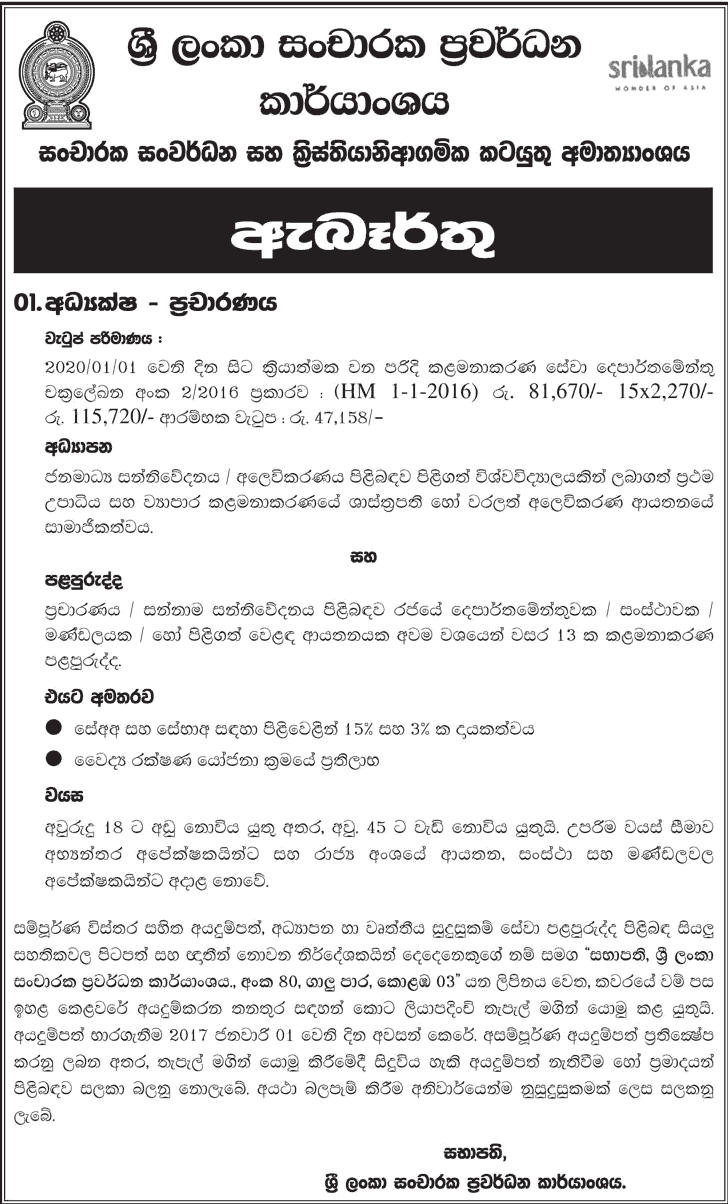 Sri lankan government job vacancies at sri lanka tourism for Bureau government