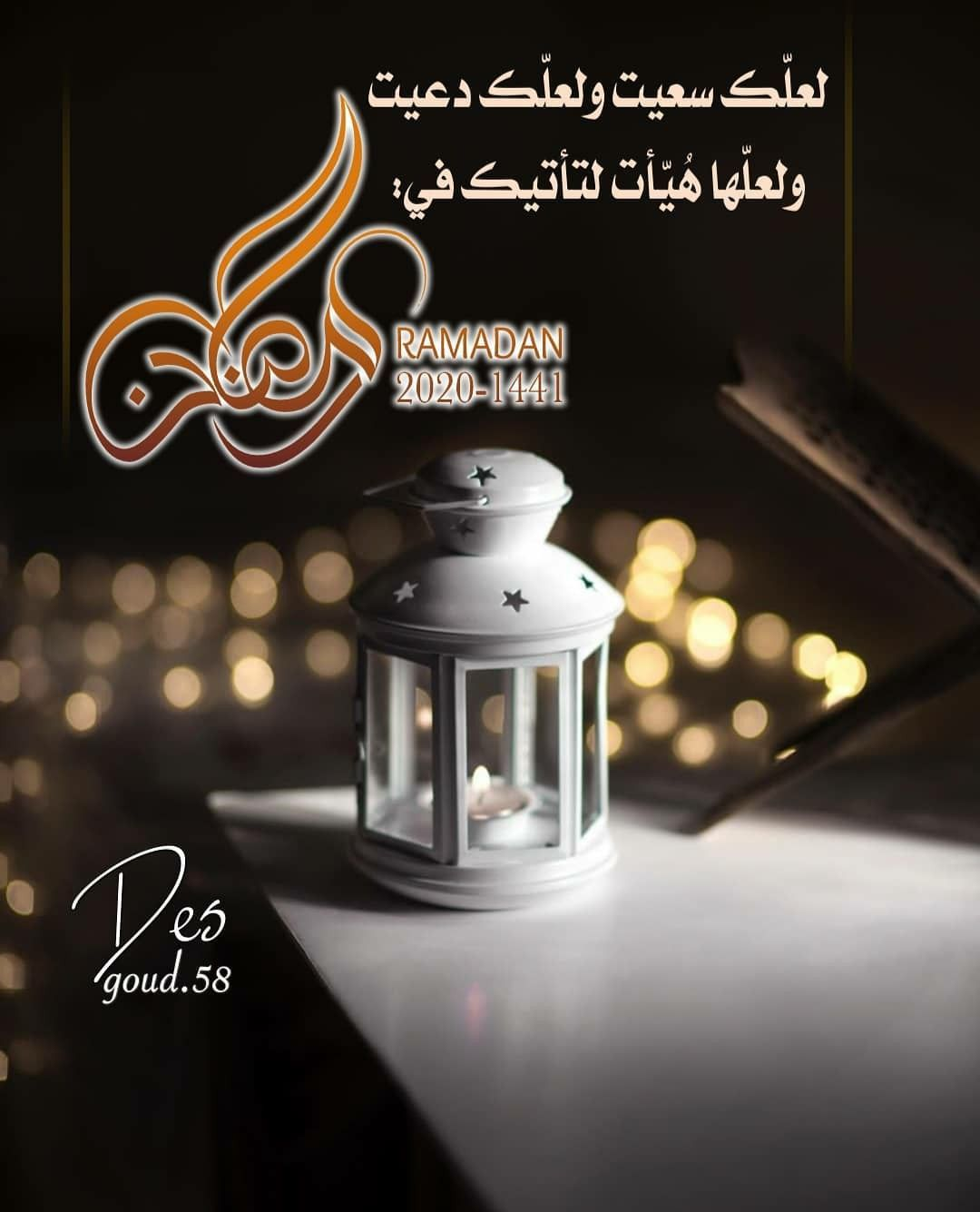 Pin By Samt On رمضان Novelty Lamp Table Lamp Lamp