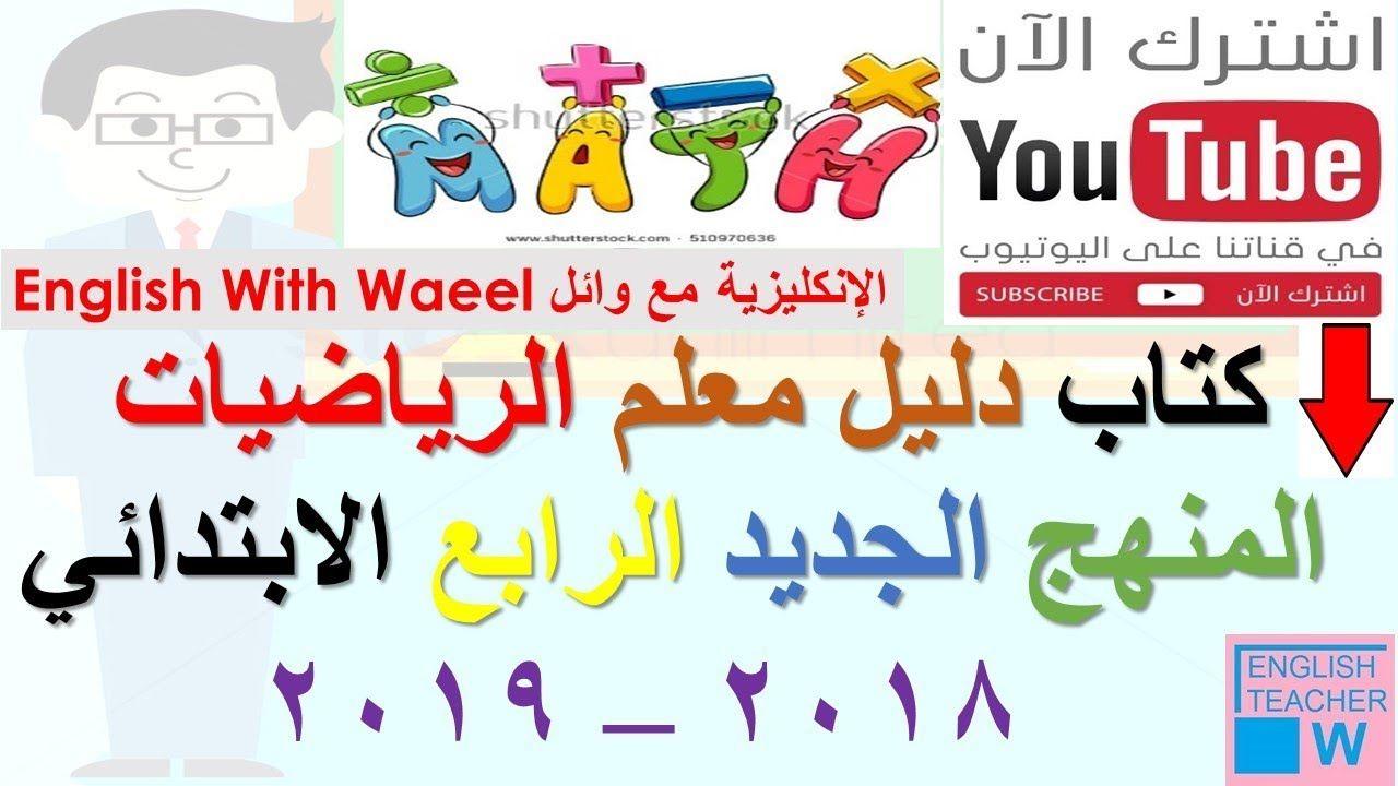 كتاب دليل معلم الرياضيات المنهج الجديد الرابع الابتدائي 2018 2019 Math Arabic Calligraphy Teacher