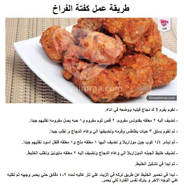 كفته الفراخ من اكثر الاطباق التي نفضلها جميعا نقدم اليوم لك طريقه سهله لعملها مطبخ طبق رئيسي طريقة عمل كفتة الفرا Cooking Recipes Yummy Food Arabic Food