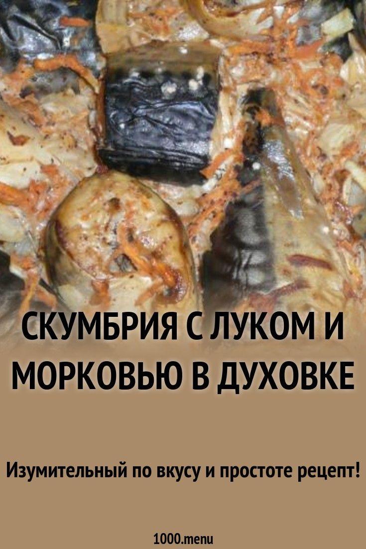 Скумбрия с луком и морковью в духовке рецепт с фото ...