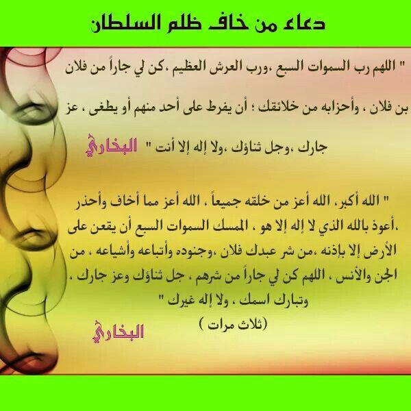 Desertrose دعاء من خاف من ذي سلطان Holy Quran Islam Quran