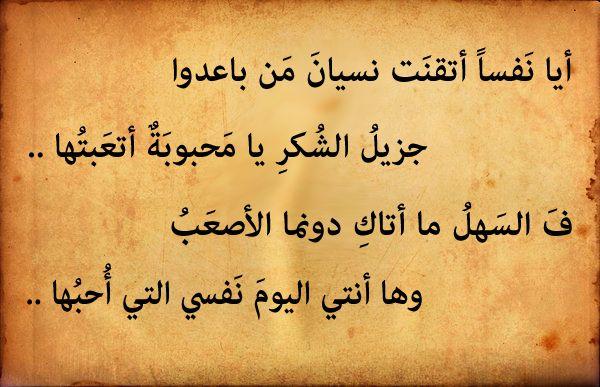 اشعار عن النسيان ابيات قصيرة عن الفراق Arabic Calligraphy