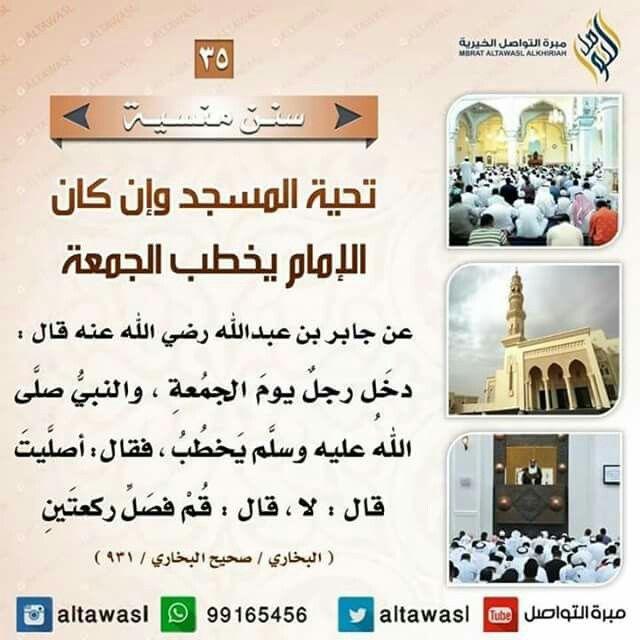 تحية المسجد وإن كان الإمام يخطب الجمعة Islam Facts Quran Tafseer Islam Quran