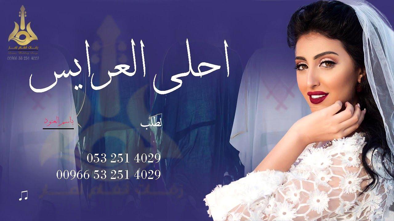 زفة طفلتي احلى العرا يس باسم العنود راشد بدون موسيقى Youtube Channel Music