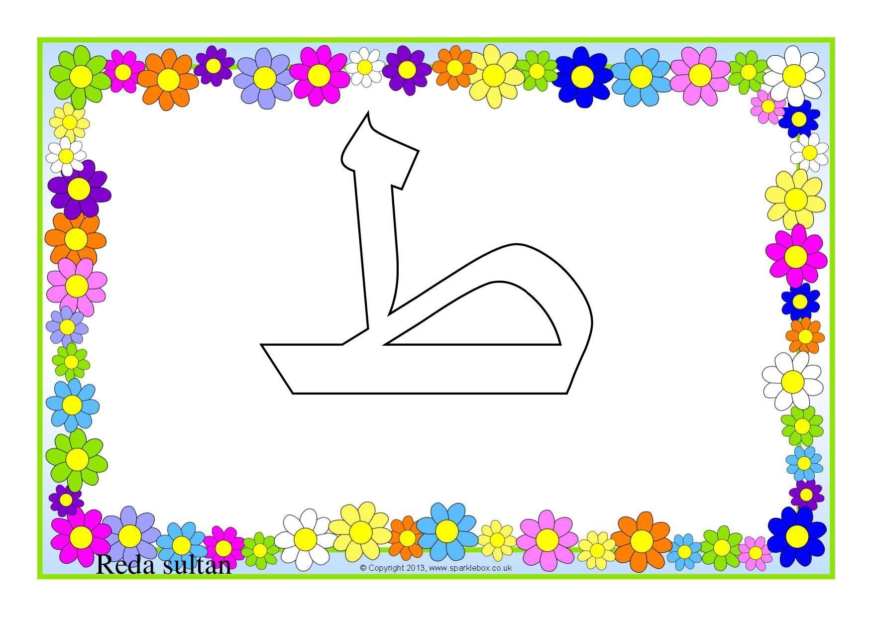 Reda Sultan Regent International School Dubai Kids Education Teach Arabic Lettering [ 1240 x 1754 Pixel ]