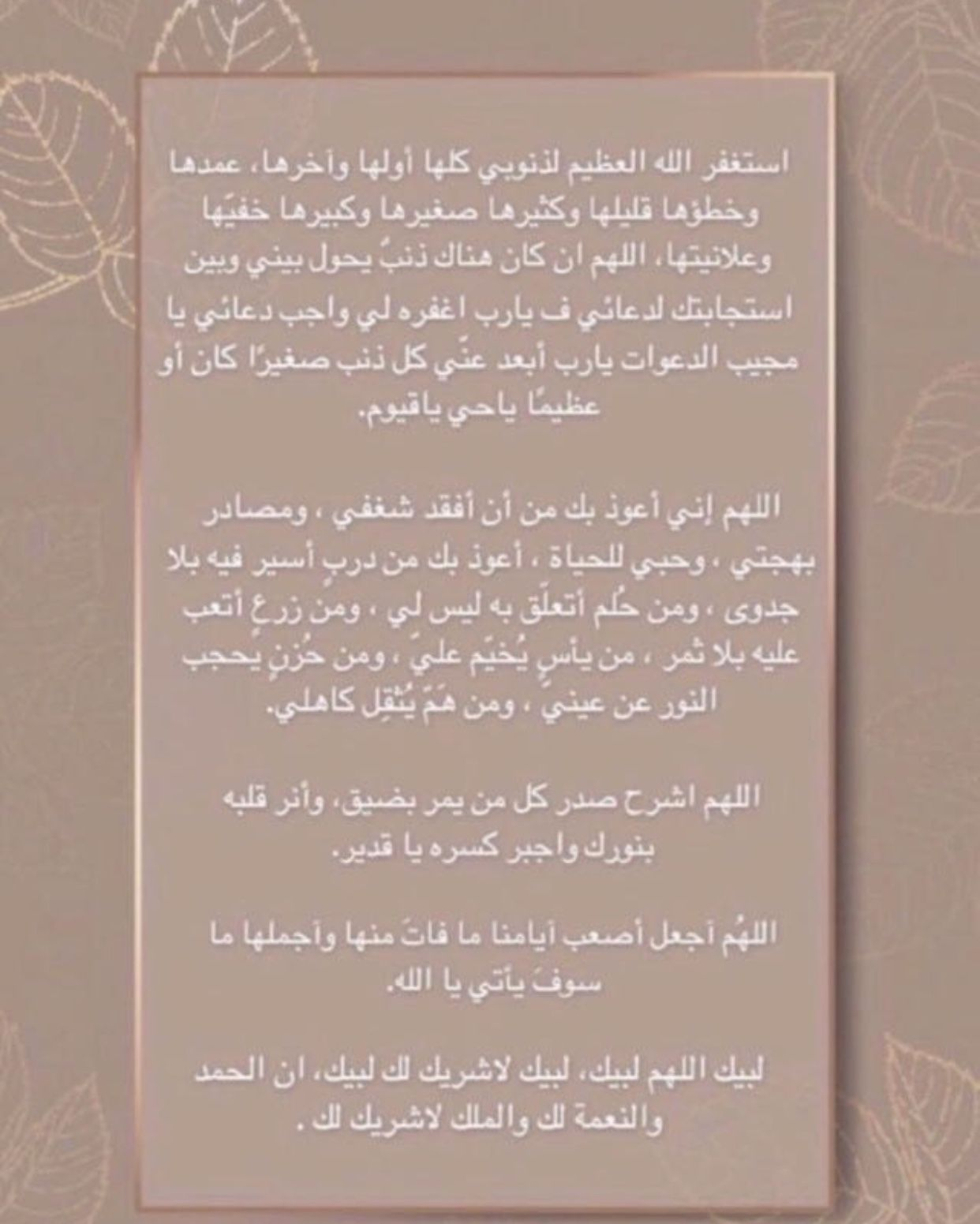 Pin By Ghada Alotaibi On ادعيه Personalized Items Receipt Items