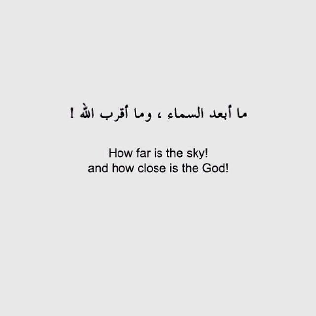 How Far Is The Sky And How Close Allah Is  Perfection AKA