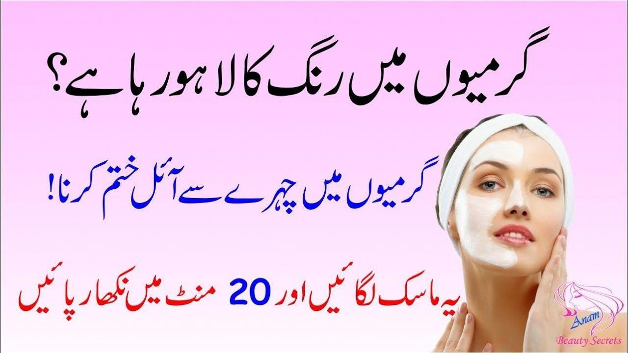Pin on Beauty Tips For Skin