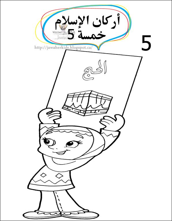 Jawaherpearl Kids أركان الاسلام أوراق لتلوين Muslim Kids Activities Islamic Kids Activities Islam For Kids