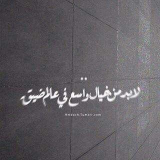 خيال واسع فى عالم ضيق Inspirational Words Soul Quotes Quotations