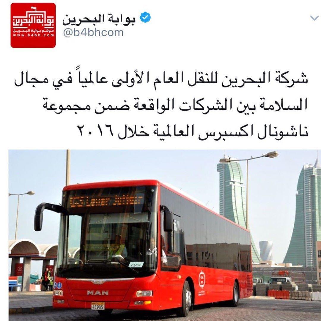 فعاليات البحرين Bahrain Events السياحة في البحرين Tourism Bahrain Tourism In Bahrain Tourism Travel البحرين Bahrain الك Instagram Posts Instagram Mar