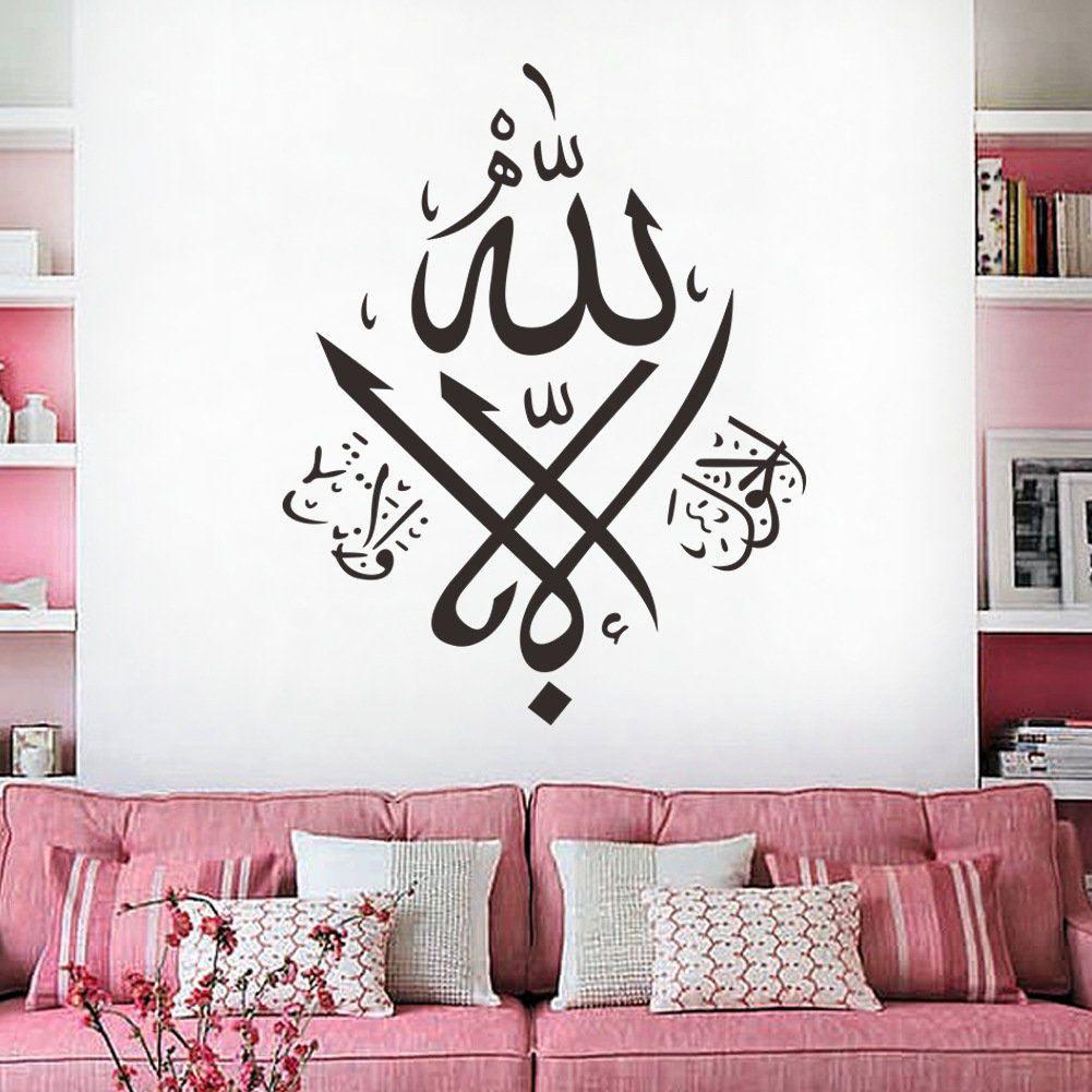 Aliexpress buy huge islamic muslim art arabic quote vinyl aliexpress buy huge islamic muslim art arabic quote vinyl decal wall sticker inspiration amipublicfo Choice Image