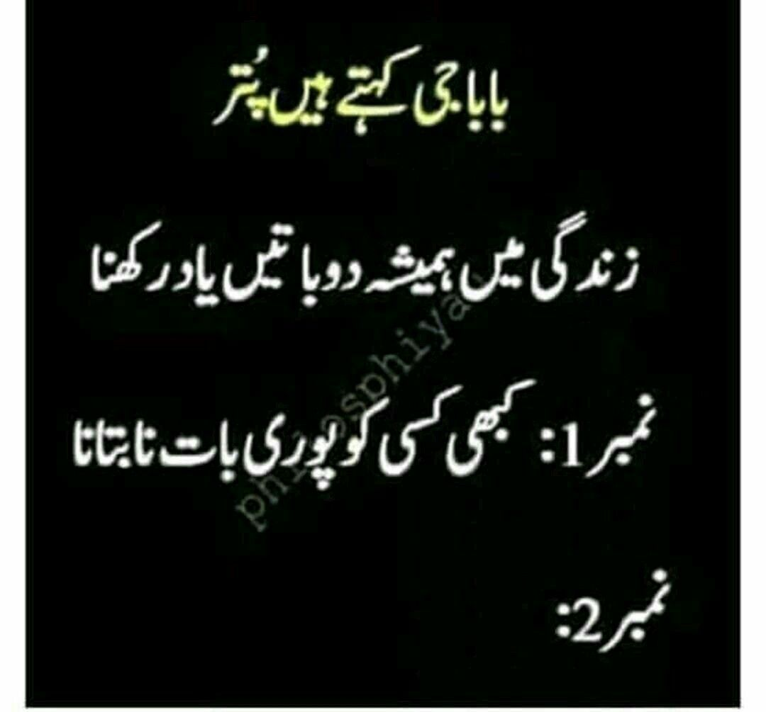 Pin By Ayaan On Pogo Summer Quotes Funny Urdu Funny Quotes Jokes Quotes