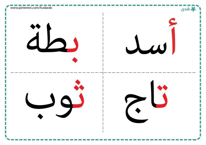 كلمات ثلاثية Cartoon Drawings Calligraphy Cards