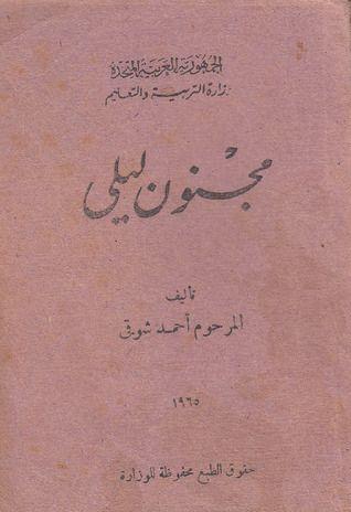 مجنون ليلى Pdf Books Reading Arabic Books Book Qoutes