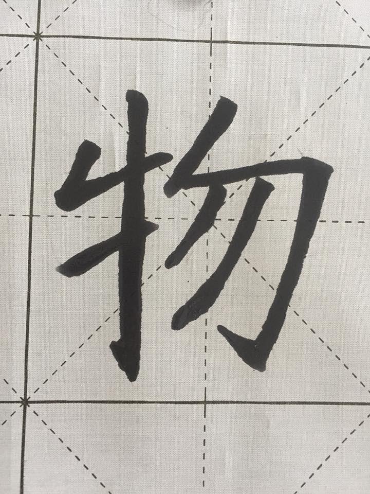 物 by Dianna Yip Learn chinese, Learning